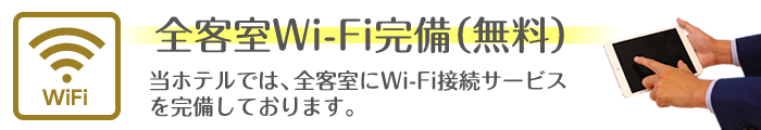 We provide Wi-Fi connection service (free) for each guest room.